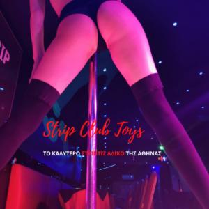 Strip Club Toys! NTOPA