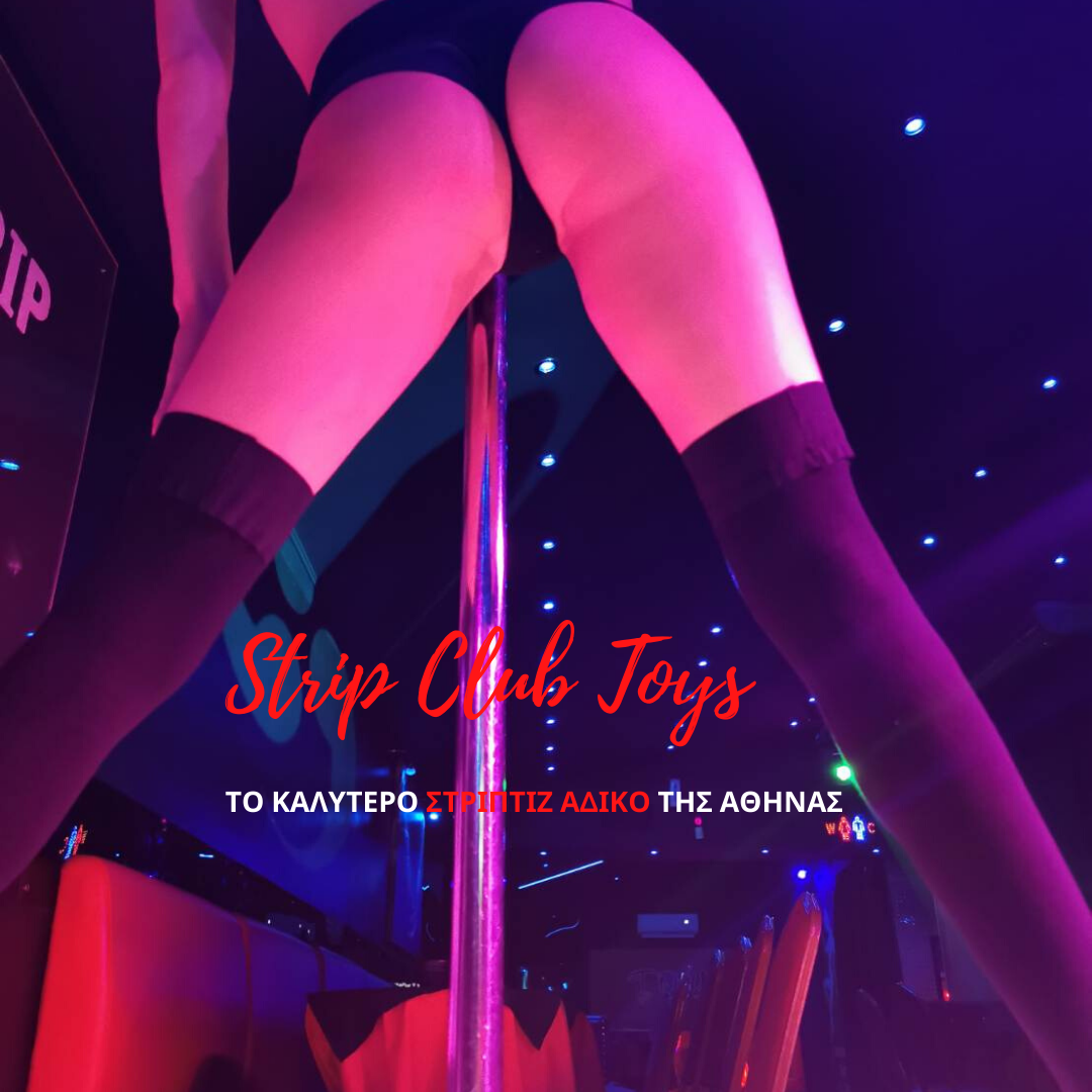 Strip Club Toys! NTOPA