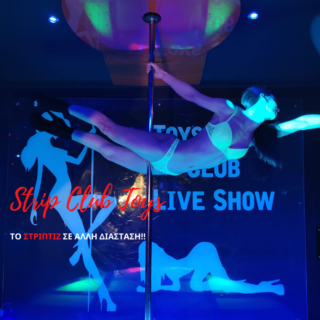 Strip Club Toys! poledance